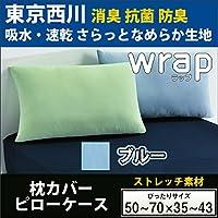 【東京西川】wrap ~ラップ~ピローケース(枕カバー)(50~70×35~43cm用)WR4510 ブルー