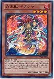 UR◇炎王獣 ヤクシャ(VE08-JP005)