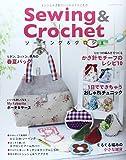 Sewing & Crochet―ミシンとかぎ針のハンドメイドこもの (レッスンシリーズ) 画像
