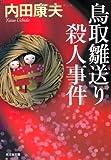鳥取雛送り殺人事件 (光文社文庫)