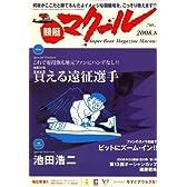 競艇マクール 2008年 08月号 [雑誌]