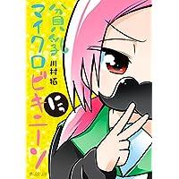 貧乳マイクロビキニーソ にっ(2巻) (マイクロマガジン・コミックス)
