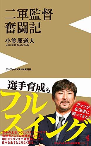二軍監督奮闘記 (ワニブックスPLUS新書)