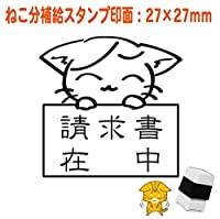 既製品 請求書在中 猫 ブラザースタンプ印字面27×27mmインク黒色SNM-030300278