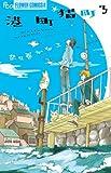 港町猫町 3 (フラワーコミックスアルファ)