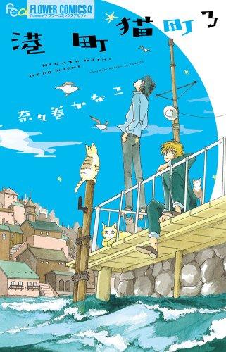 港町猫町 3 (フラワーコミックスアルファ)の詳細を見る