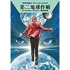 第二地球作戦 (宇宙英雄ローダン・シリーズ558)