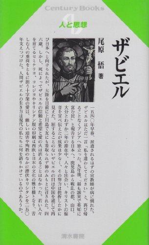 ザビエル (Century Books―人と思想)