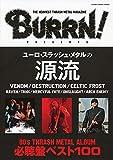 BURRN! PRESENTS ユーロ・スラッシュ・メタルの源流 (シンコー・ミュージックMOOK) 画像