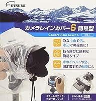ETSUMI カメラレインカバーS 簡易型 10枚セット V-84978