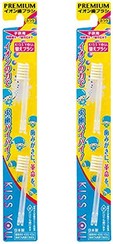 汚れる価格幻滅KISS YOU(キスユー) イオン歯ブラシ 子供用替えブラシ ふつう 2本入り × 2セット
