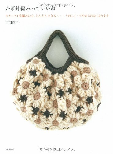 かぎ針編みっていいね—モチーフ1枚編めたら、どんどんできる…うれしくってやめられなくなります