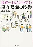 「世界一わかりやすい潜在意識の授業」山田 浩典