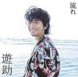 流れ(初回生産限定盤B)(DVD付)