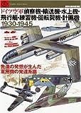 ドイツ空軍偵察機・輸送機・水上機・飛行艇・練習機・回転翼機・計画機 1930-1945 画像