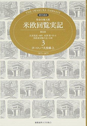 特命全権大使米欧回覧実記 3 普及版 ヨーロッパ大陸編 上―現代語訳 1871-1873 (3)の詳細を見る