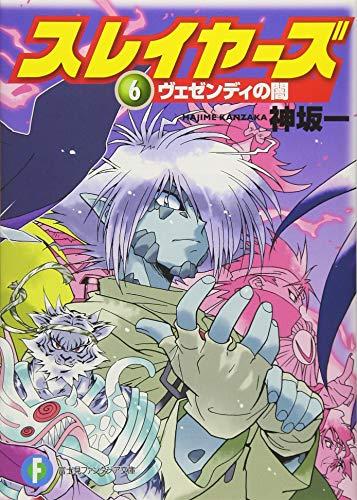 スレイヤーズ6 ヴェゼンディの闇 (ファンタジア文庫)