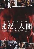 まだ、人間[DVD]