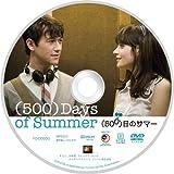 (500)日のサマー [DVD] 画像