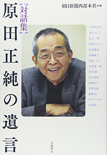 対話集 原田正純の遺言の詳細を見る