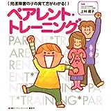 発達障害の子の育て方がわかる! ペアレント・トレーニング (健康ライブラリー)