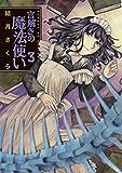 言解きの魔法使い(3) (サンデーGXコミックス)