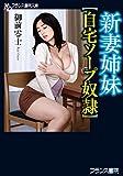 新妻姉妹【自宅ソープ奴隷】 (フランス書院文庫)