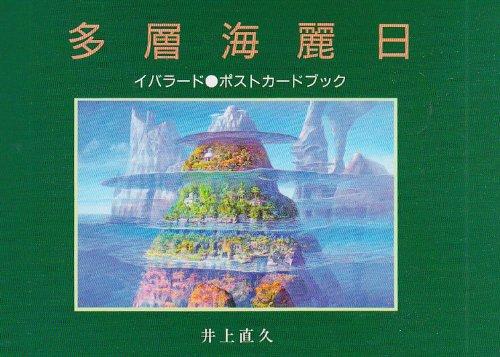 多層海麗日 ポストカードブックの詳細を見る