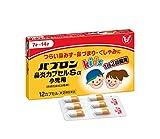 【指定第2類医薬品】パブロン鼻炎カプセルSα小児用 12カプセル
