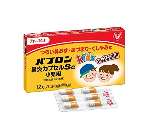 (医薬品画像)パブロン鼻炎カプセルS