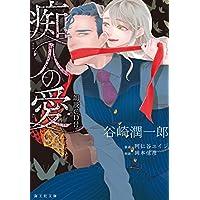 痴人の愛 朗読CD付 (海王社文庫)