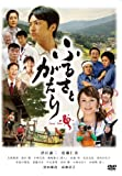 ふるさとがえり[DVD]