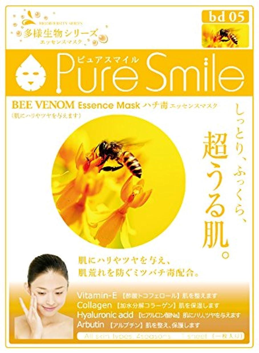 ビルダー特に放置Pure Smile エッセンスマスク ハチ毒 23ml?30枚