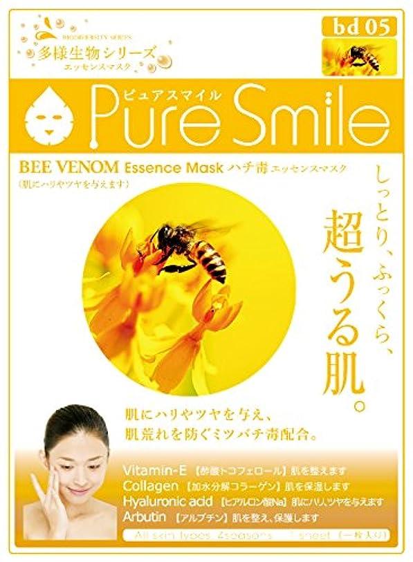 放つデコードするカバレッジPure Smile エッセンスマスク ハチ毒 23ml?30枚