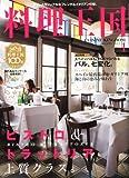 料理王国 2011年 01月号 [雑誌] 画像