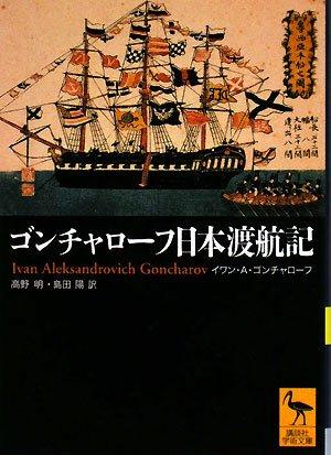 ゴンチャローフ日本渡航記 (講談社学術文庫)