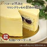 【バターケーキ】栗のムース・特選フレッシュバター使用のしっとりケーキ(12cm)