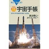 完全図解・宇宙手帳―世界の宇宙開発活動「全記録」 (ブルーバックス)