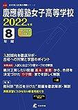 慶應義塾女子高等学校 2022年度 【過去問8年分】 (高校別 入試問題シリーズA13)
