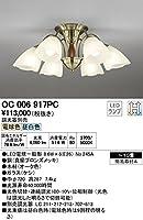 ODELIC(オーデリック) LEDシャンデリア 調光・調色タイプ(調光器別売) 【適用畳数:~8畳】 OC006917PC