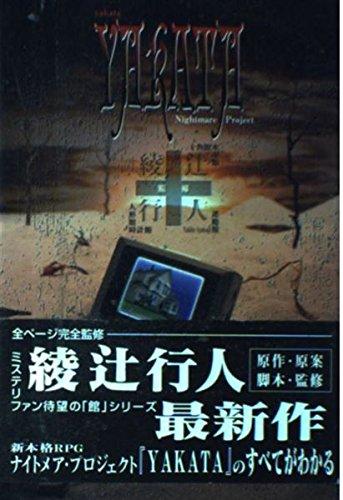 YAKATA Nightmare Project (ダ・ヴィンチブックス―じゅげむBOOKS)の詳細を見る