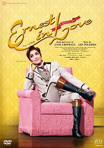 ミュージカル 『Ernest in Love』 [DVD]