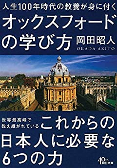 人生100年時代の教養が身につくオックスフォードの学び方 (朝日文庫)
