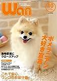 wan (ワン) 2008年 10月号 [雑誌] 画像