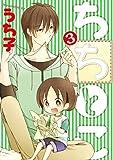 ちちとこ 3巻 (デジタル版ガンガンコミックス)