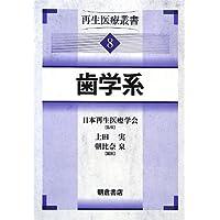 歯学系 (再生医療叢書)