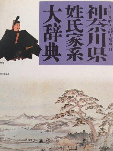 神奈川県姓氏家系大辞典 (角川日本姓氏歴史人物大辞典)