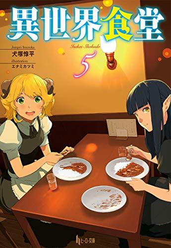 異世界食堂 5 (ヒーロー文庫)