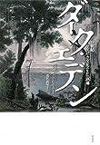 ダーク・エデン―19世紀アメリカ文化のなかの沼地