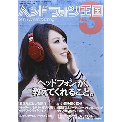 ヘッドフォン王国 No.3 (別冊ステレオサウンド)